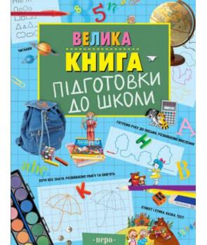 Велика книга підготовки до школи
