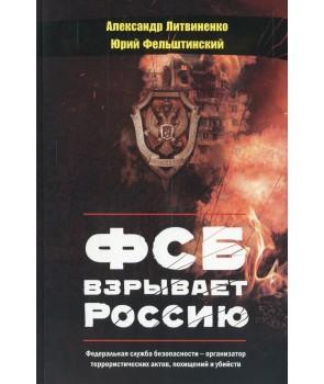 ФСБ взриває Росію