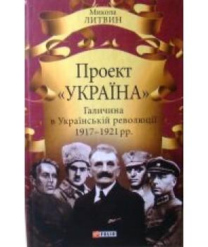 Проект 'Україна'. Галичина в Українській революції 1917-1921 рр.