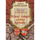 """Проект """"Україна"""". Відомі історії нашої держави"""