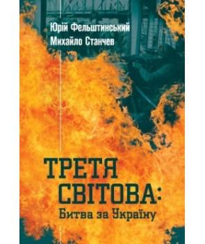 Третя світова: битва за Украину
