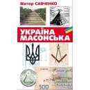 Україна масонська