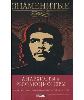 Знаменитые анархисты и революционеры