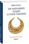 100 важливих подій історії України