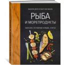 Рыба и морепродукты. Закуски, основные блюда, соусы. Хюгге-формат