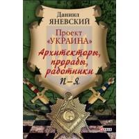 """Проект """"Украина"""": Архитекторы, прорабы, работники. П-Я"""