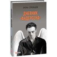 """Дневник """"Андерсена"""""""
