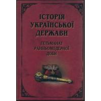 Історія Української держави: Гетьманат ранньомодерної доби