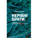 Нерівні брати: українці та росіяни від середньовіччя до сучасності