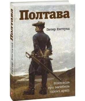 Полтава. Розповідь про загибель однієї армії