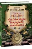 """Проект """"Україна"""". Архітектори, виконроби, робітники. П-Я"""