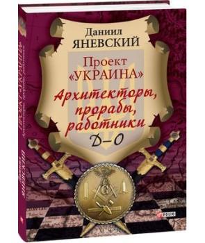 """Проект """"Украина"""": Архитекторы, прорабы, работники. Д-О"""