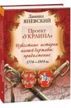 Проект «Украина». Известные истории нашей державы: продолжение 1774-1914 гг.