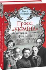 """Проект """"Україна"""". Махновська Трудова федерація(1917-1221рр.)"""