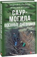 Саур-Могила: военные дневники