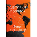 Світовий порядок. Роздуми про характер націй в історичному контексті