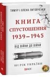 Від війни до війни .Книга Спустошення. 1939-1945