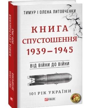Від війни до війни. Книга Спустошення. 1939-1945