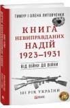 Від війни до війни. Книга невиправданних Надій 1923-1931