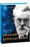 Володимир Вернадський