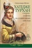 Хатідже Турхан: Історичний роман: Книга друга: Султана-українка на османському престолі