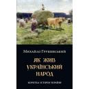 Як жив український народ. Коротка історія України