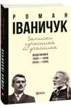 Записки сучасника й учасника: Щоденники. 1995—1999, 2003—2005