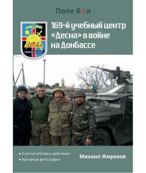 169-й Учебный центр «Десна» в войне на Донбассе