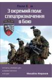 3 окремий полк спецпризначення в бою