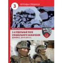 3-ий отдельный полк специального назначения. Донбасс 2014-2015