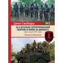 40-й Батальон Территориальной обороны в войне на Донбассе (июль – август 2014 года)