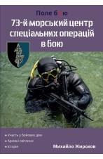 73-й морський центр спеціальних операцій в бою