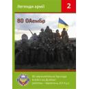 80-а аеромобільна бригада в війні на Донбасі