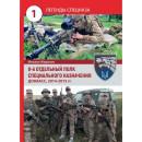 8-й отдельный полк специального назначения