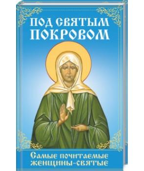 Под святым покровом. Самые почитаемые женщины-святые