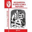 Нескорена Карпатська Україна