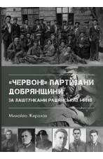 Червоні партизани Добрянщини: за лаштунками радянських міфів