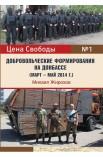 Добровольческие формирования на Донбассе (март - май 2014г.)
