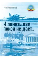 И память нам покоя не дает… Краткая история Черниговского авиационного училища (1951 – 1995 гг.)
