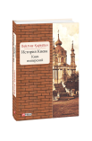 История Киева.Киев имперский