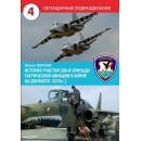 История участия 299-й бригады тактической авиации в войне на Донбассе 2014