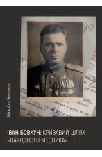 """Іван Бовкун: Кривавий шлях """"народного месника"""""""