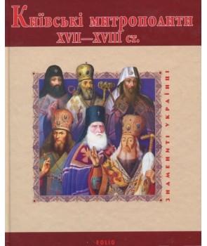 Київські митрополити ХVII-XVIII ст.