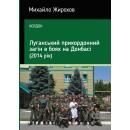 Луганський прикордонний загін в боях на Донбасі (2014р.)