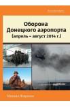 Оборона Донецкого аэропорта