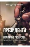 Президенти. Політичне лідерство: світові реалії, українська практика