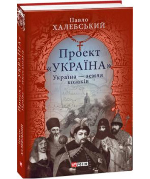"""Проект """"Україна"""". Україна - земля козаків: подорожній щоденник"""