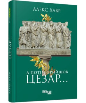 PROscience: А потім прийшов Цезар…