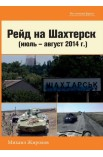 Рейд на Шахтерск (июль - август 2014 г.)