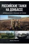Российские танки на Донбассе